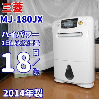 ミツビシデンキ(三菱電機)の✨パワフルな大容量モデル✨三菱電気 MJ-180JX(加湿器/除湿機)
