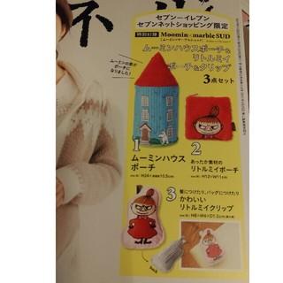 タカラジマシャ(宝島社)のムーミンハウスポーチ リトルミイポーチ リトルミイクリップ(キャラクターグッズ)