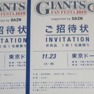 ヨミウリジャイアンツ(読売ジャイアンツ)のジャイアンツ ファンフェスタ 2019  11/23(野球)