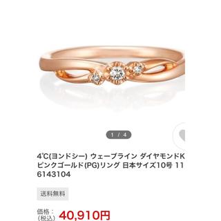 ヨンドシー(4℃)の新品同様 4°C k10 定価3万円 ダイヤ リング 10号 ✨ 指輪(リング(指輪))