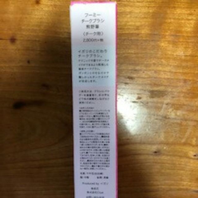 Cosme Kitchen(コスメキッチン)の フーミー#WHOチークブラシ熊野筆 チークブラシ コスメ/美容のベースメイク/化粧品(チーク)の商品写真