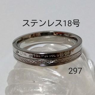 ステンレスリング 297(リング(指輪))
