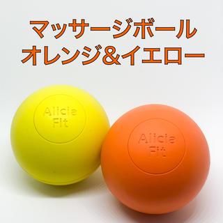 マッサージボール2個セット オレンジ&イエロー 在庫多数有り。(ヨガ)