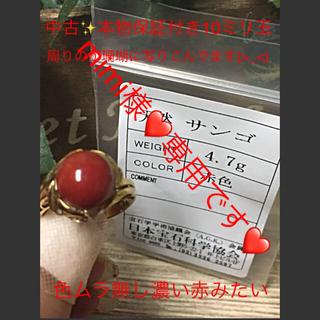 中古♡K18❤️天然血赤珊瑚10ミリ玉❤️本物保証鑑別書付き❤️リング(リング(指輪))