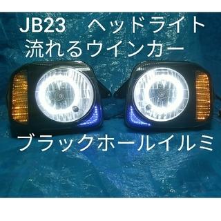 スズキ - ☆美品☆ ジムニー JB23  流れる シーケンシャル LED ヘッドライト