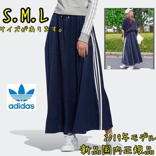 アディダス(adidas)の【新品国内正規品】Sサイズ アディダスオリジナルス ロングスカート 2019(ロングスカート)