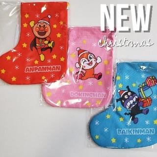 アンパンマン(アンパンマン)の新品「アンパンマン」ブーツ型プレゼント袋(その他)