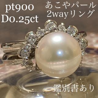 pt900  2wayアコヤパールダイヤモンドリング D0.26ct 9.2ミリ(リング(指輪))