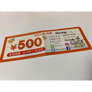 ハニーズ(HONEYS)のHoneys お買い物券(ショッピング)