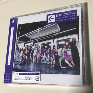 ノギザカフォーティーシックス(乃木坂46)の乃木坂46 3rdアルバム 生まれて初めて見た夢(その他)