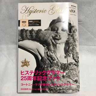 ヒステリックグラマー(HYSTERIC GLAMOUR)のヒステリックグラマー25周年記念ブック(ファッション/美容)
