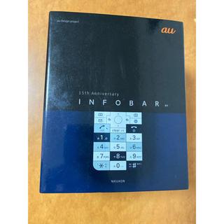 キョウセラ(京セラ)のINFOBAR KYX31 blue shuzzzy様専用(携帯電話本体)
