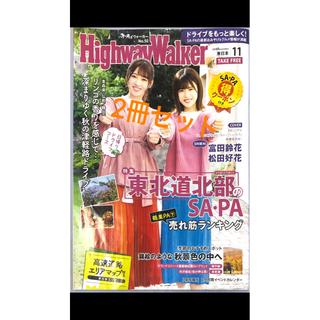 カドカワショテン(角川書店)のHighway Walker 東日本 11月 2冊セット(地図/旅行ガイド)