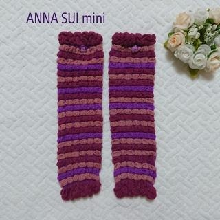 アナスイミニ(ANNA SUI mini)のアナスイミニ レッグウォーマー(レッグウォーマー)