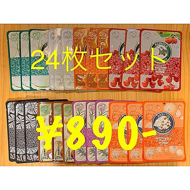 日本製★美友 フェイスパック★24枚セット の通販