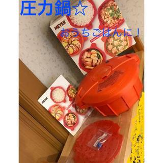 マイヤー(MEYER)の■マイヤー電子レンジ圧力鍋<2.3L>オレンジ■カンタン調理★(鍋/フライパン)