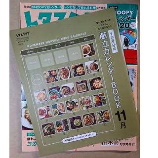 カドカワショテン(角川書店)のレタスクラブ*付録*献立カレンダー(カレンダー/スケジュール)