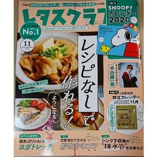 カドカワショテン(角川書店)のレタスクラブ 2019年 11月号  (ニュース/総合)