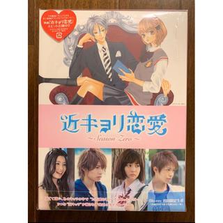 近キョリ恋愛 〜Season Zero〜 Blu-ray BOX豪華版【初回限定(TVドラマ)