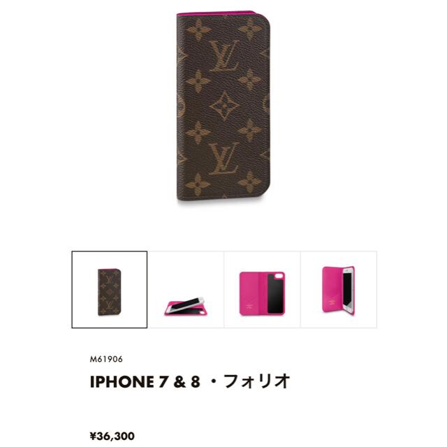LOUIS VUITTON - ルイヴィトン アイフォーン携帯ケース iPhone8の通販