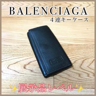 バレンシアガ(Balenciaga)の展示品レベル❣️バレンシアガ*キーケース*黒✨(キーケース)
