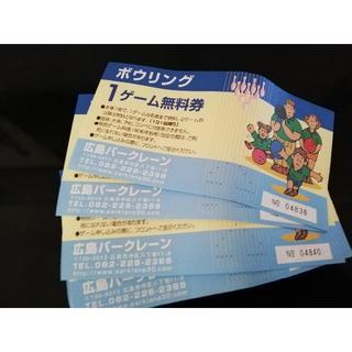 広島パークレーン ボーリング無料券 5枚(ボウリング場)
