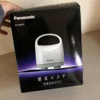 パナソニック(Panasonic)の新品未使用 頭皮エステ(スカルプケア)