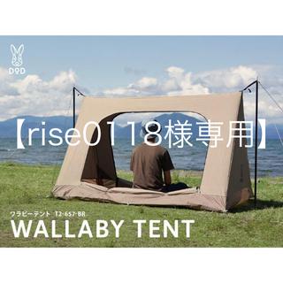 ドッペルギャンガー(DOPPELGANGER)の【rise0118様専用】DOD WALLABY TENT ワラビーテント(テント/タープ)