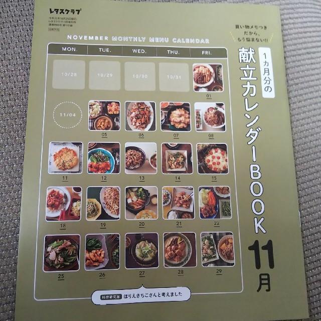角川書店(カドカワショテン)のレタスクラブ 献立カレンダーBOOK エンタメ/ホビーの雑誌(その他)の商品写真