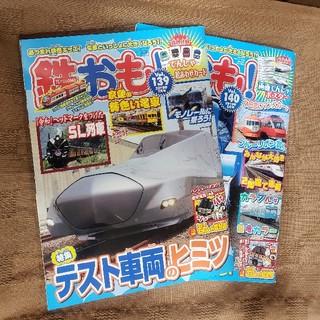 鉄おも 2019年 07月号 (趣味/スポーツ)