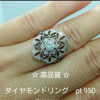 高品質☆ダイヤモンドリング pt950(リング(指輪))