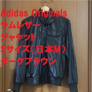 アディダス(adidas)のAdidas アディダス オリジナルス ラムレザージャケット Sサイズ(日本M)(レザージャケット)