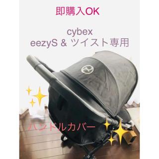 即購入OK ベビーカー ハンドルカバー(ベビーカー用アクセサリー)