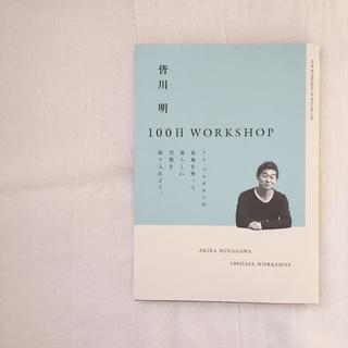 ミナペルホネン(mina perhonen)の皆川明100日WORKSHOP(趣味/スポーツ/実用)