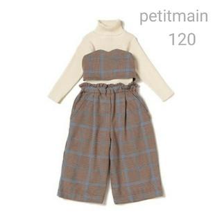 プティマイン(petit main)のpetitmain プティマイン グレンチェック柄ビスチェ×パンツセット 120(パンツ/スパッツ)