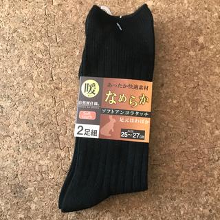 メンズ 靴下 ソックス 黒2足のみ(ソックス)