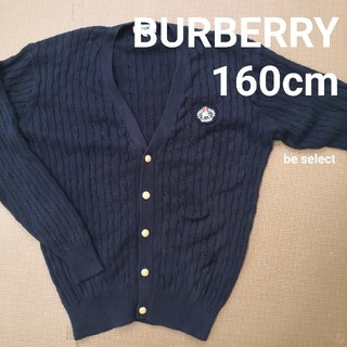 [BURBERRY/160cm]ケーブル編みカーディガン!