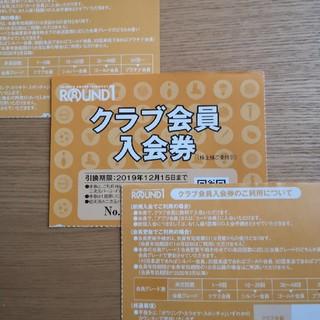 【ラウンドワン】クラブ会員入会券 3枚(ボウリング場)