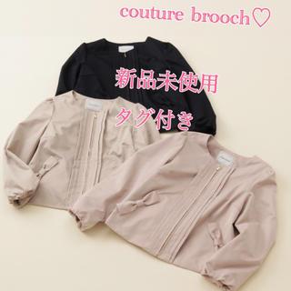 クチュールブローチ(Couture Brooch)のクチュールブローチ ノーカラージャケット(ノーカラージャケット)