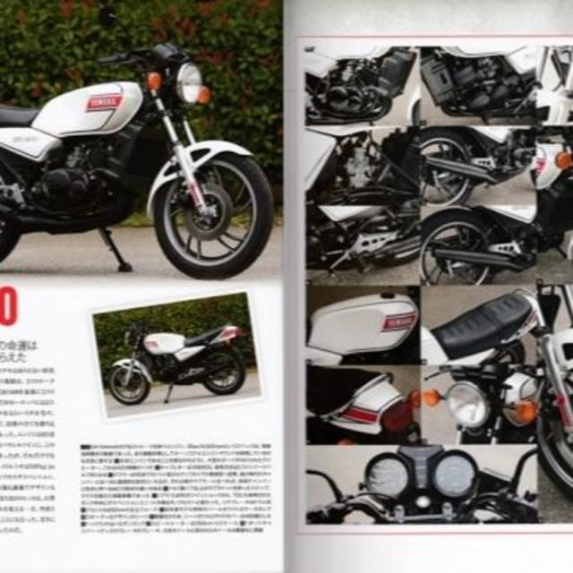 ヤマハRZファイル 定価4,700円 自動車/バイクのバイク(カタログ/マニュアル)の商品写真