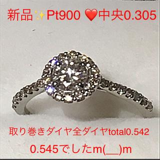 新品✨Pt900❤️少し難あり売り切り取り巻きダイヤtotal0.545リング(リング(指輪))