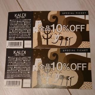 カルディ(KALDI)のカルディスペシャルチケット2枚(フード/ドリンク券)