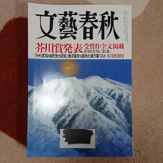 ブンゲイシュンジュウ(文藝春秋)の文藝春秋 2017年 09月号 (文芸)