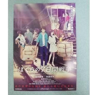 カドカワショテン(角川書店)の映画 「ぼくらの7日間戦争」フライヤー(印刷物)