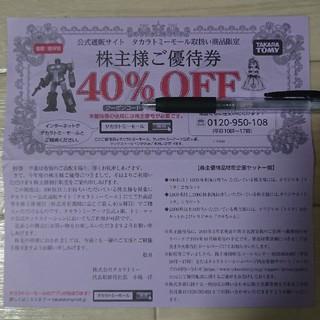 【値下げ】タカラトミーモール 株主優待券 40%OFF(ショッピング)