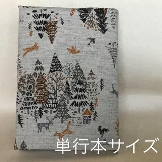 ブックカバー  ☆ 冬の木々(ブックカバー)