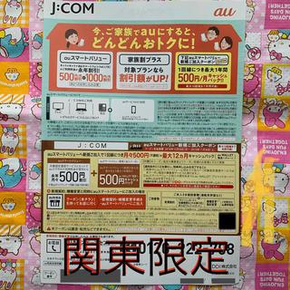 エーユー(au)のauクーポン 関東限定(ショッピング)