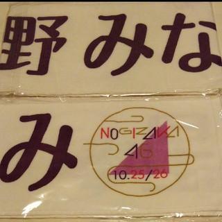ノギザカフォーティーシックス(乃木坂46)の乃木坂46 星野 みなみ 上海限定 個別マフラータオル(アイドルグッズ)