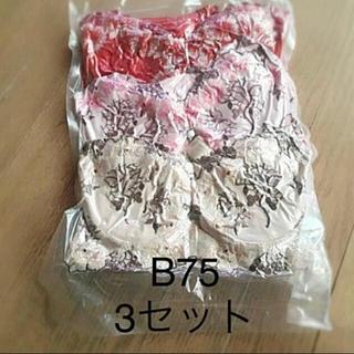 b37  B75刺繍盛りブラセット 3セット、(ブラ&ショーツセット)