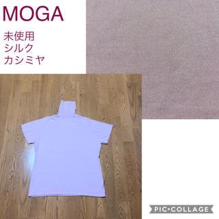 モガ(MOGA)のクーポン発行中交渉可 未使用 MOGA ラベンダー タートルネック 半袖ニット(ニット/セーター)